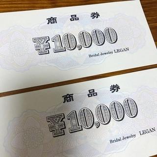 レガン札幌 商品券