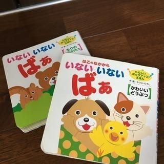 たのしいポップアップ絵本 2冊セット