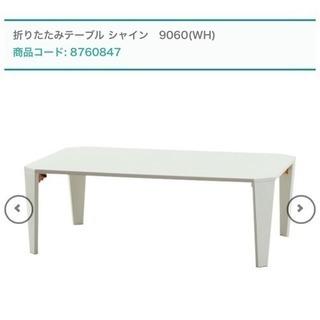 ニトリ折りたたみテーブル