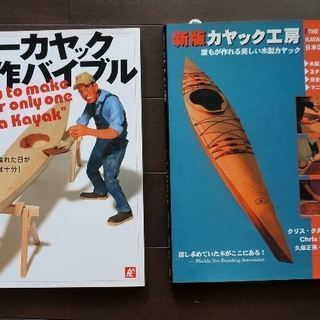 自作カヤック本2冊 (新版カヤック工房 / シーカヤック自作バイブル )