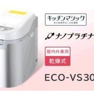 【新品・未使用】HITACHI 生ゴミ処理機 屋内外兼用