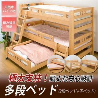 三段ベッドあげます