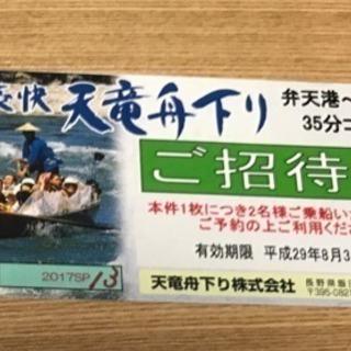 長野県 天竜舟下りペアチケット