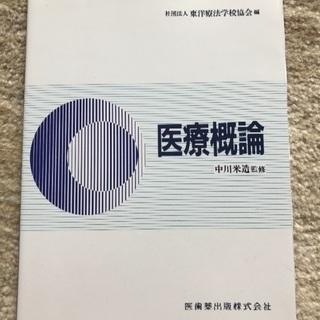 【医療概論】鍼灸学校 教科書