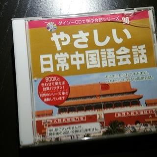 やさしい日常中国語会話 CD