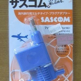 【交渉中】サスコム(海外旅行用マルチタイプ・プラグアダプター) 未使用