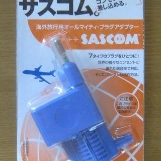 【交渉中】サスコム(海外旅行用マルチタイプ・プラグアダプター) 使用済