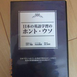 【古市幸雄 日本の英語学習のホント・ウソDVD 】