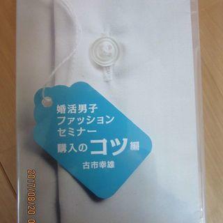 【古市幸雄 婚活男子ファッションセミナー 購入のコツ編 DVD 】