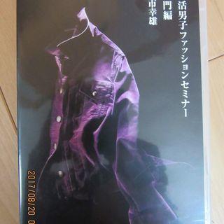 【古市幸雄 婚活男子ファッションセミナー 入門編 DVD 】