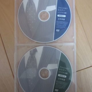 【古市幸雄 ファッションセミナー ビジネス編 DVD 】