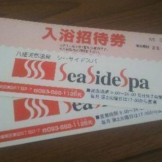 八幡東区シーサイドスパ入浴招待券×2 ※期限あり