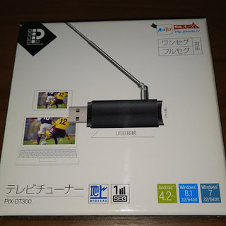 美品テレビチューナー PIX-DT300