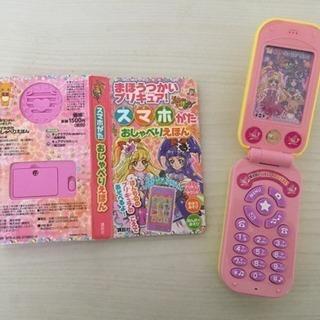 魔法使いプリキュア携帯おもちゃセット