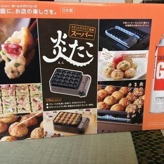 【商談中】未使用品 たこ焼き器