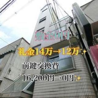 前鍵交換費0円✨ 敷金0円2DK物件❣️