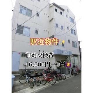 敷金0円🙆 前鍵交換費16,200円→0円2DK✨