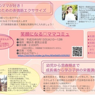 【横浜・都筑公会堂】子供好きママのための新感覚・栄養講座と魔法をか...