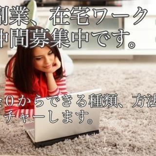 【沖縄にお住まいの方】仲間募集中です!