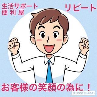 ☆便利屋☆リピート