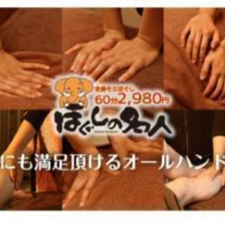 【オープニングスタッフ】セラピスト急募!! − 新潟県
