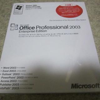 Office2003  未開封品