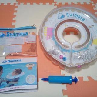 Swimava(スイマーバ)浮き輪