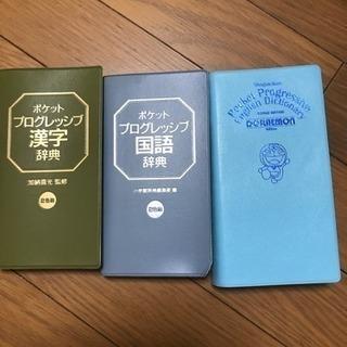 漢字、国語、英和和英辞書