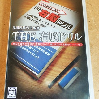 PSP/東北大学・川島隆太教授:監修 脳力トレーナーポータブル◆
