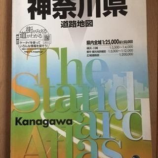 マップル 14 神奈川県 道路地図 中古