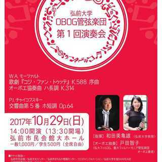 弘前大学OBOG管弦楽団 第1回演奏会