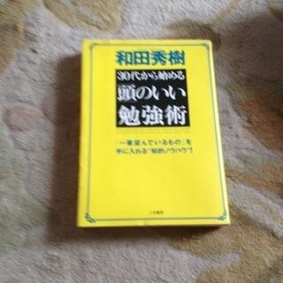 頭のいい勉強術 和田秀樹