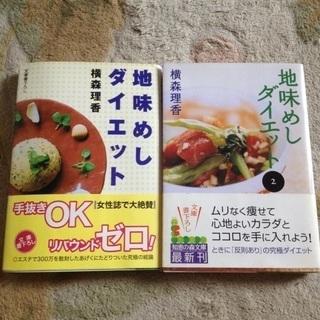 地味めしダイエット1&2
