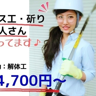 *ガス工*斫り工*解体工大募集です!!夜勤作業で14,700円貰え...