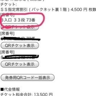 8/24 神宮球場 ヤクルト 阪神 バックネット裏 1枚