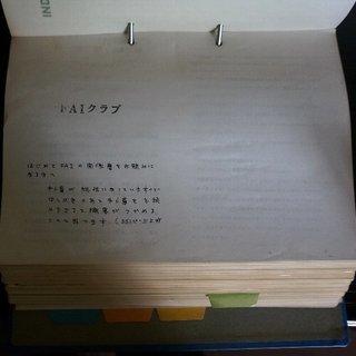 FAIクラブの株式投資法 / 林輝太郎著  14,000円
