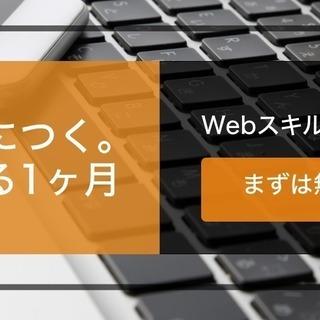 【IT業界で働きたいあなた!】Webスキルが確実に身につく「Web...