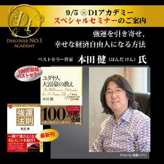 ベストセラー作家 本田健氏によるセミナー!「強運を引き寄せ、幸せな...