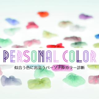 【エコマコ】パーソナルカラー診断&スタイルアップセミナー開催のお知らせ