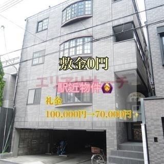 敷金0円❣️駅近2DK✨