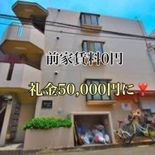 前家賃0円✨ 駅近2DK物件❣️