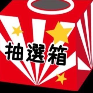 8/22 抽選 同行 阪急南方付近 所要時間1分〜 待機時間10分〜