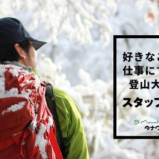 ☆高時給¥1000〜☆社員登用あり!アウトドア用品販売スタッフ募集!!