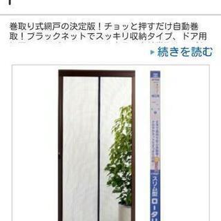 玄関網戸◆【新品未使用】スリム型ロータリー網戸