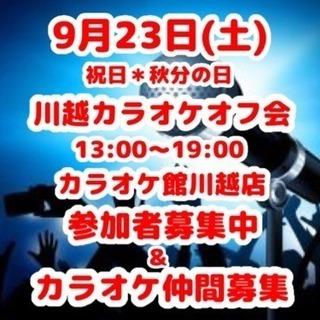 9月23日(土・祝日)川越カラオケ...