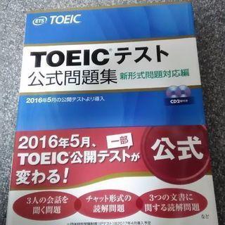 TOEICテスト公式問題集(新形式問題対応編)