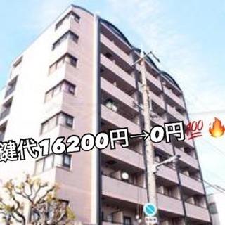 鍵代16200円→0円🔥前家賃、敷金も0円で入居可能💪🔥🔥