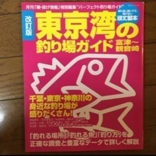 東京湾の釣り場ガイド