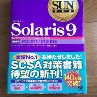 SUN教科書Solaris9