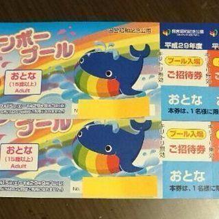レインボープール チケット 昭和記念公園